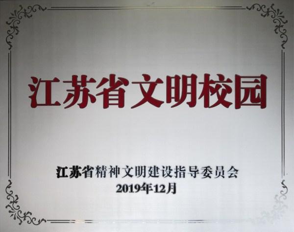 江苏省文明校园.jpg